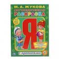 """Умка"" книга Логопед раскрас с пропис 01688-5"