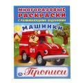 """""""Умка"""" книга Машинки (многораз раскр) 01691-5"""
