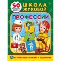 """Умка"" книга Профессии 01835-3"