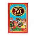 """""""Умка """". 50 Любимых потешек (детск. классика)"""