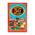 """Умка"" книга 50 любим потешек"