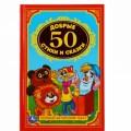 """""""Умка"""" книга 50 добр стихов и сказок"""