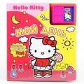 """Умка"" озв книга ""Hello Kitty.Мой день"" 00891"