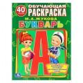"""""""Умка"""" книга Букварь (раскрас с наклей) 00915-3"""