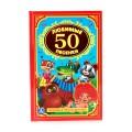 """Умка"" книга 50 любим песенок"