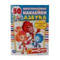 """""""Умка"""" книга Азбука Фиксики 01362-4"""