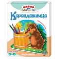 Карандашница Медвежонок 01481