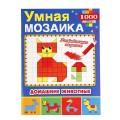 """""""Умка"""" книга Домашн животн (умная мозайка) 01664-9"""