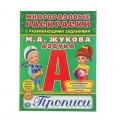 """""""Умка"""" книга Азбука Жукова(многораз раскр с пропи) 01684-7"""