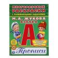 """""""Умка"""" книга Азбука Жукова(многораз раскр с пропи)"""