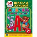 """""""Умка"""" книга Азбука для малышей. Жукова"""