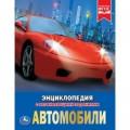 """""""Умка"""" книга Автомобили (Энциклопедия А4)"""