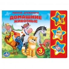 """""""Умка"""" книга муз Домашние животные"""