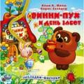 """""""Умка"""" книга с закладк """"Винни Пух"""" 16951"""