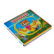 """""""Умка"""". Приключения кота Леопольда. Книжка EVA с пазлами в блоке"""