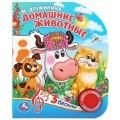 """""""Умка"""" Домашние животные М.Дружинина (1кн. 3 песенки)"""
