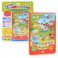 Веселые игры на ферме (Игровой планшетик) 2056