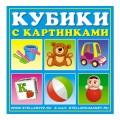 """Кубики """"Игрушки"""" К834"""
