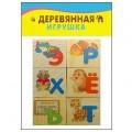 Кубики дерев 6шт (азбука)