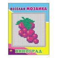 "Веселая мозаика ""Виноград"" М-1548"